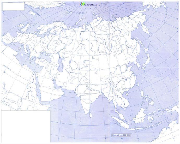 Контурная карта Евразии [7 класс]