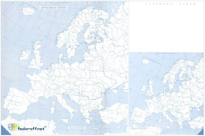 Контурная карта Европы (10 класс)