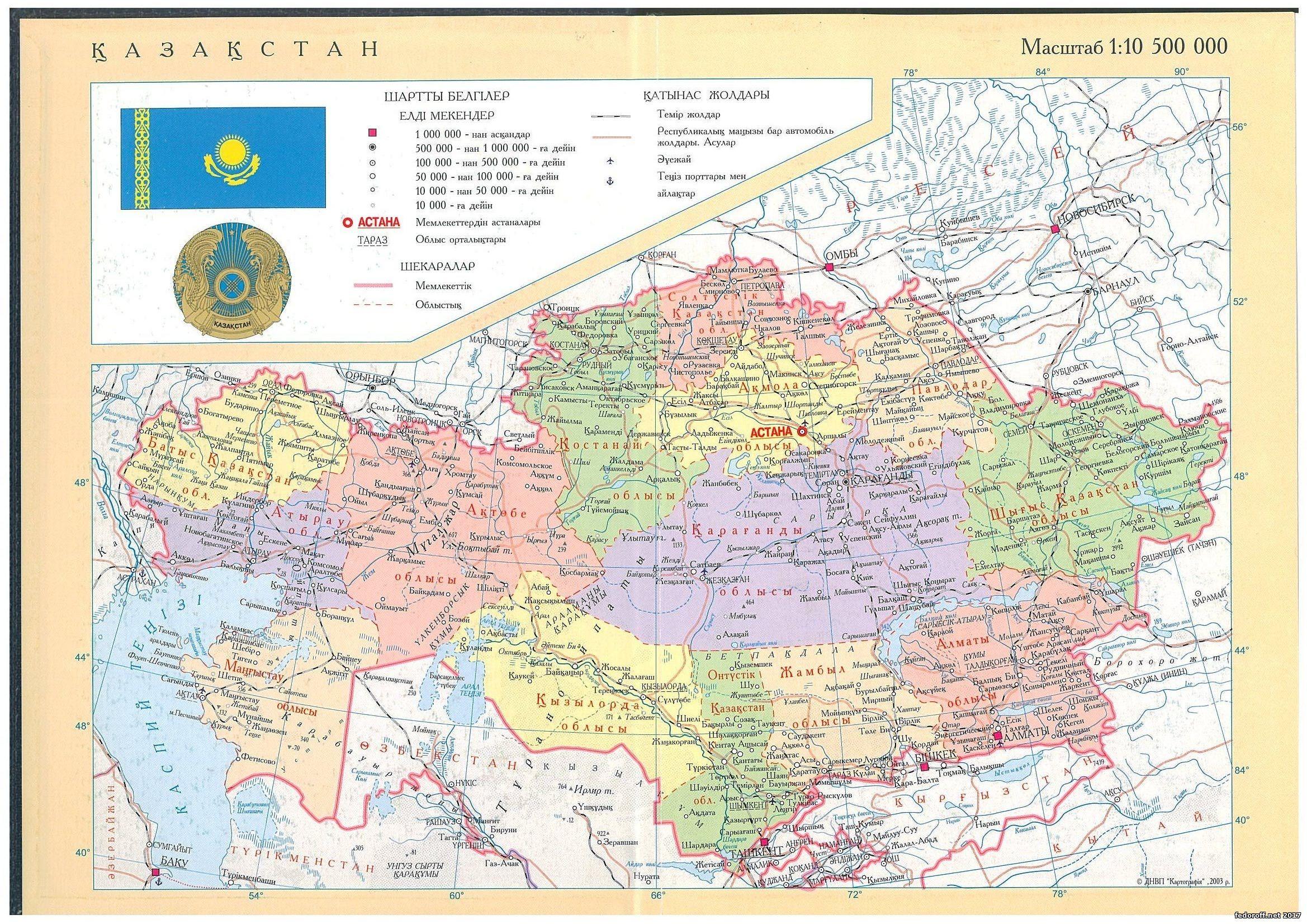 Подробные карты Казахстана