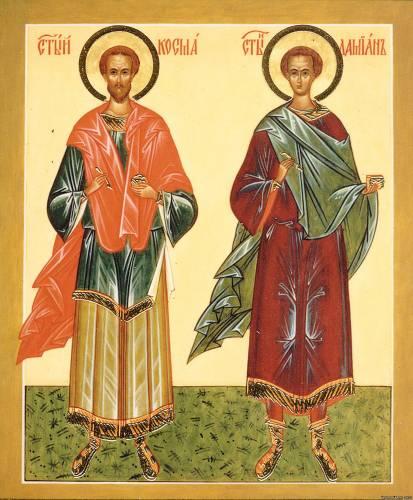 Святые Бессеребренники Косма и Дамиан