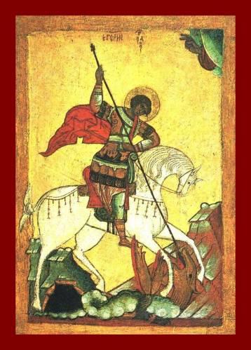 Св.Великомученик Георгий Победоносец