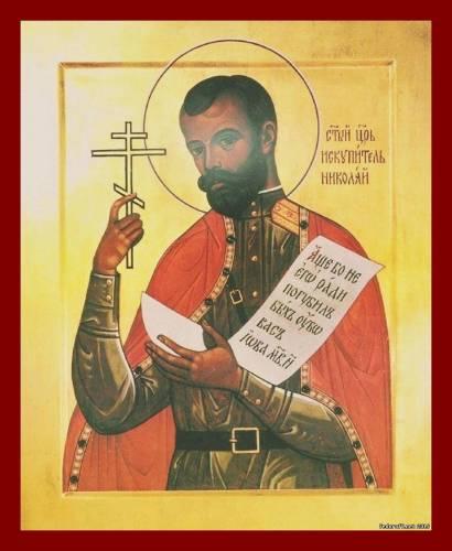 Святой Страстотерпец Царь-мученик Николай